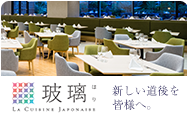 la cuisine japonaise 玻璃