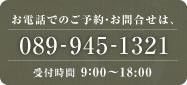 お電話でのご予約・お問い合わせは、089-945-1321 受付時間 9:00~18:00