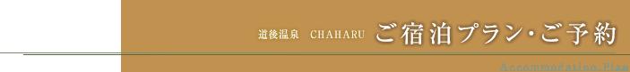 道後温泉 CHAHARU ご宿泊プラン・ご予約 Accrommodrtion Plan